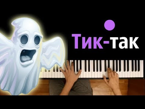 Тик-так на часах ● караоке   PIANO_KARAOKE ● + НОТЫ & MIDI   Halloween   Хеллоуин