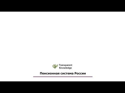 История пенсионных реформ в России