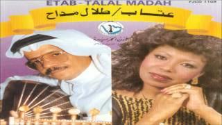 مازيكا طلال مداح / مر بي / البوم طلال مداح وعتاب رقم 2 تحميل MP3