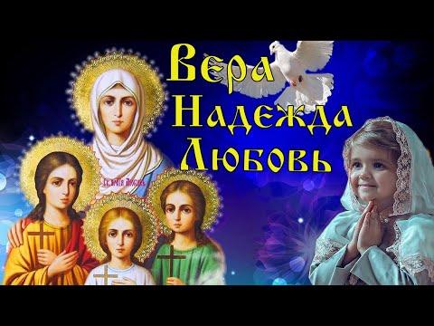 Вера,Надежда, Любовь! Поздравление с Днем Святых мучениц Веры,Надежды, Любови и их матери Софии!