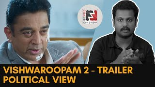 Vishwaroopam 2 Trailer | Political View behind the Content | FLIXWOOD