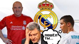 Позор Порошенко. Киевские жлобы сорвали финал Лиги Чемпионов.