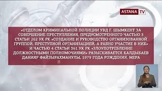 В Шымкенте разыскивают сотрудника ДГД по подозрению в хищении нефти