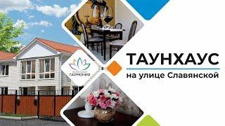 Таунхаусы по улице Славянская | Купить готовый дом в Ставрополе