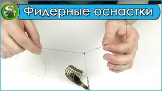 Как вязать рыболовные снасти своими руками фидер