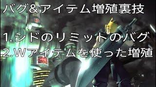 (PS4)FF7 「バグ&アイテム増殖裏技」