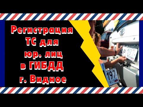Регистрация транспортного средства для юридических лиц в ГИБДД г. Видное