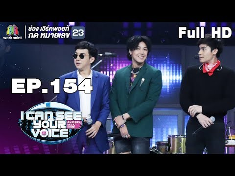I Can See Your Voice Thailand |  EP.154 | The Mousses | 30 ม.ค. 62 Full HD