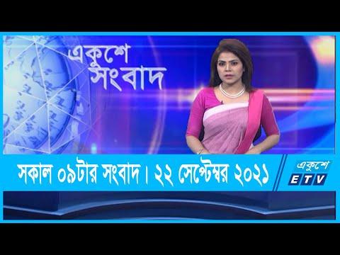 09 AM News || সকাল ০৯টার সংবাদ || 22 September 2021 || ETV News