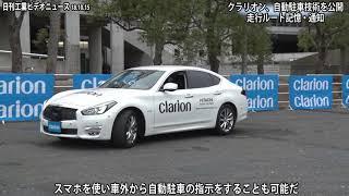 クラリオン、自動駐車技術を公開 走行ルート記憶・通知(動画あり)