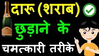 how to quit alcohol | how to stop alcohol |leave alcohol |avoid alcohol | how to leave wine | sharab