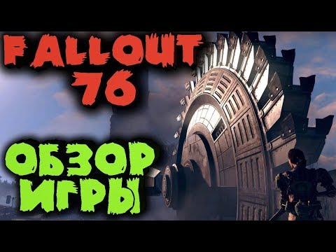 Фаллаут 76 все об игре - Прохождение Fallout 76 - Стрим обзор игры, первый день выживания