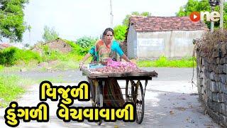 Vijuli Dungali Vechvavali |  Gujarati Comedy | One Media | 2021