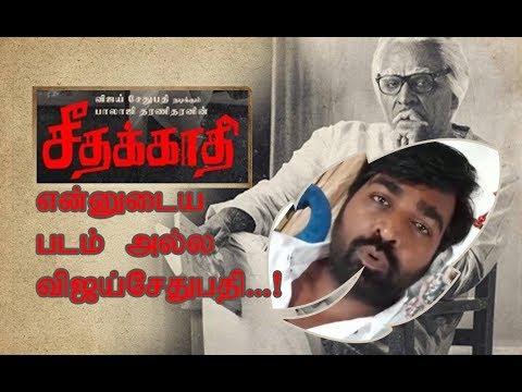 Vijay Sethupathi says Seethakathi It's not my Movie