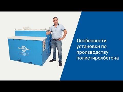 Оборудование для производства полистиролбетона от компании «АлтайСтройМаш»