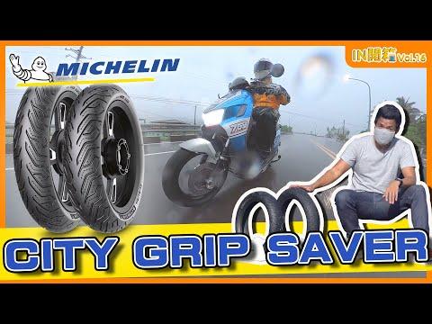 暴雨也不怕 - 米其林 MICHELIN City Grip Saver 全天候胎