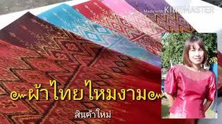 ผ้าไหมคุณภาพดีราคาจับต้องได้ @ร้านผ้าไทยไหมงาม
