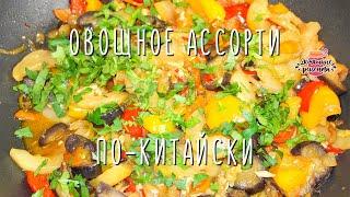 🍆 Овощное ассорти по-китайски. Рецепт тушеных овощей по китайски 🥕
