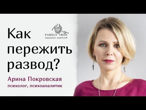 Как пережить развод запись эфира с психологом Ариной Покровской
