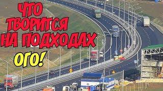 Крымский мост(октябрь 2018)  Строительство Ж/Д подходов! Картина маслом!Темпы поражают!