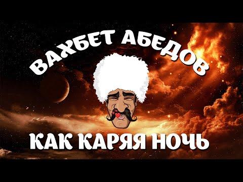 Вахбет Абедов - Как каряя ночь [Official Video]