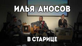 Илья Аносов в Старице