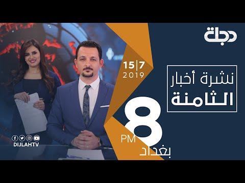 شاهد بالفيديو.. نشرة اخبار الثامنة من قناة دجلة الفضائية 15 7 2019