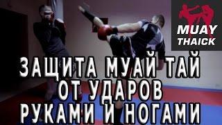 Защита Муай Тай от ударов руками и ногами