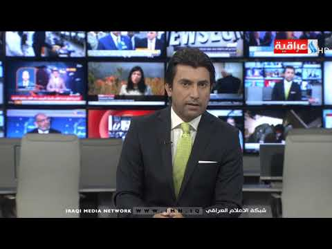 شاهد بالفيديو.. نشرة 8 من العراقية IMN  مع هبة باسم / نجاح المولى/ يوم 2019/8/23
