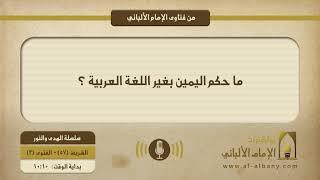 ما حكم اليمين بغير اللغة العربية ؟