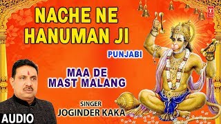 Nache Ne Hanuman Ji I JOGINDER KAKA I Punjabi Hanuman Bhajan I Maa De Mast Malang