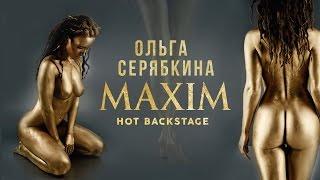 Ольга Серябкина — MAXIM. HOT BACKSTAGE