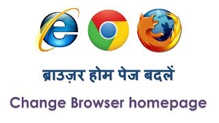 How to change the home page of a browser? Browser ka home page kaise badle? Hindi video by Kya Kaise