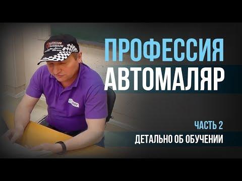 Проект АВТОиСТОрии: профессия АВТОМАЛЯР (часть №2)