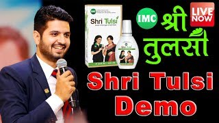 Demo Of IMC Shri Tulsi || Whatsapp:-9803836013 || World's No.1 Tulsi Oil