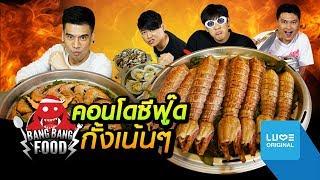 Bang Bang Food | คอนโดซีฟู้ด กั้งเน้นๆ กับ พีท EAT LAEK feat. The Snack | EP.35