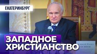 Ошибки западного христианства (ЕДС, 2016.03.27) — Осипов А.И.