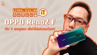 รีวิว OPPO Reno2 F ที่สุดของสมาร์ทโฟนสำหรับการถ่ายภาพ ด้วยประสิทธิภาพ 4 กล้องหลัง สวยทุกมุมมอง!