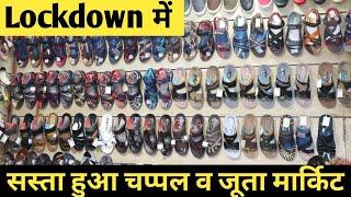 Lockdown में सस्ता हुआ चप्पल व जूता मार्किट |  Footwear Wholesale Market In Indearlok | Shoes Market