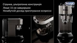 Рожковая кофеварка эспрессо Delonghi EC 685. BK от компании Cthp - видео 1