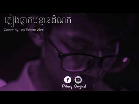 Arom Pel Pleang Thlaek Original Song 2018 Lyric Video