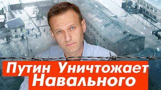 ПУТИН УНИЧТОЖАЕТ НАВАЛЬНОГО. Самая Жесткая ИК Для Навального.