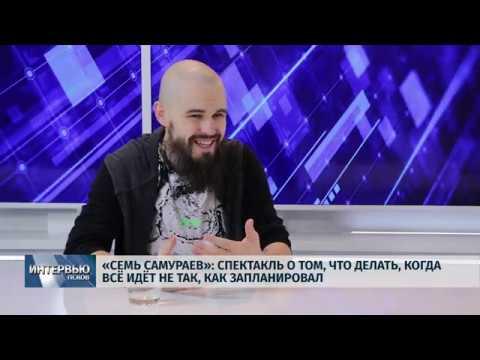 31.10.2019 Интервью  / Сергей Чехов