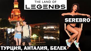 The Land Of Legends, концерт Serebro, Турция, Анталия, Белек