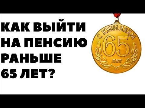 ВРЕМЯ - ЭТО ВСЕ! Как выйти на пенсию рано. Можно ли выйти на пенсию раньше 65 лет?