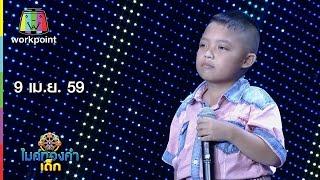 ไมค์ทองคำเด็ก | น้องภูมิ หนุ่มน้อยสู้ชีวิต | เรียกพี่ได้ไหม | 9 เม.ย. 59 Full HD