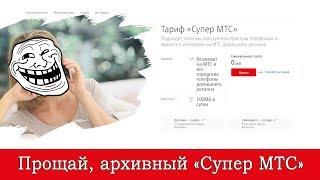 """МТС закрывает архивные """"Супер МТС"""" с 1 по 14 ноября 2018 года в ряде регионов"""