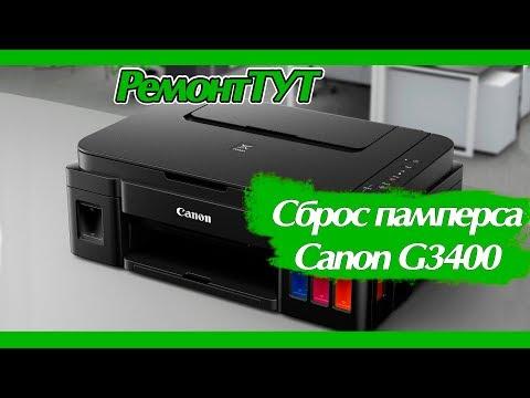 reset canon g3000 error 5b00 - смотреть онлайн на Hah Life