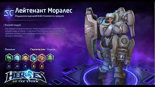 Heroes of the storm/Герои шторма. Pro gaming. Лейтенант Моралес. Heal билд.
