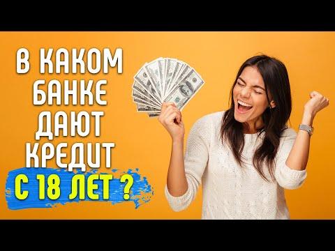 В каком банке дают кредит с 18 лет без отказа | ТОП-3 банков